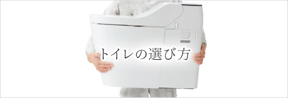 トイレの選び方