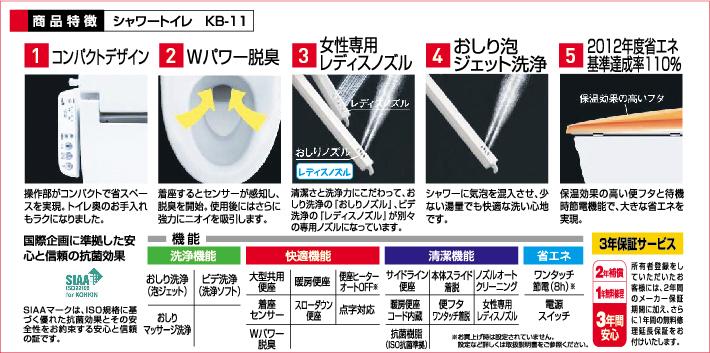 商品特徴 シャワートイレ KB-11