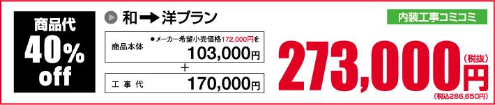 和→洋プラン 273,000円