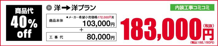 洋→洋プラン 183,000円