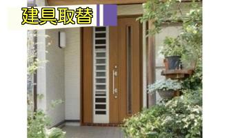 建具 door