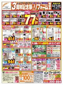 Web_林建設D3裏_富田林店1608_000001