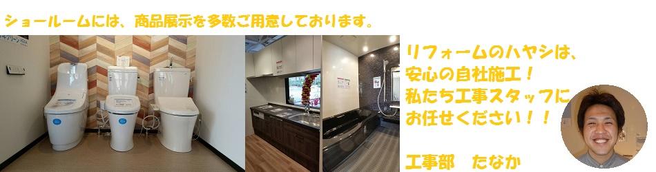 富田林ショールームにてお待ちしております!